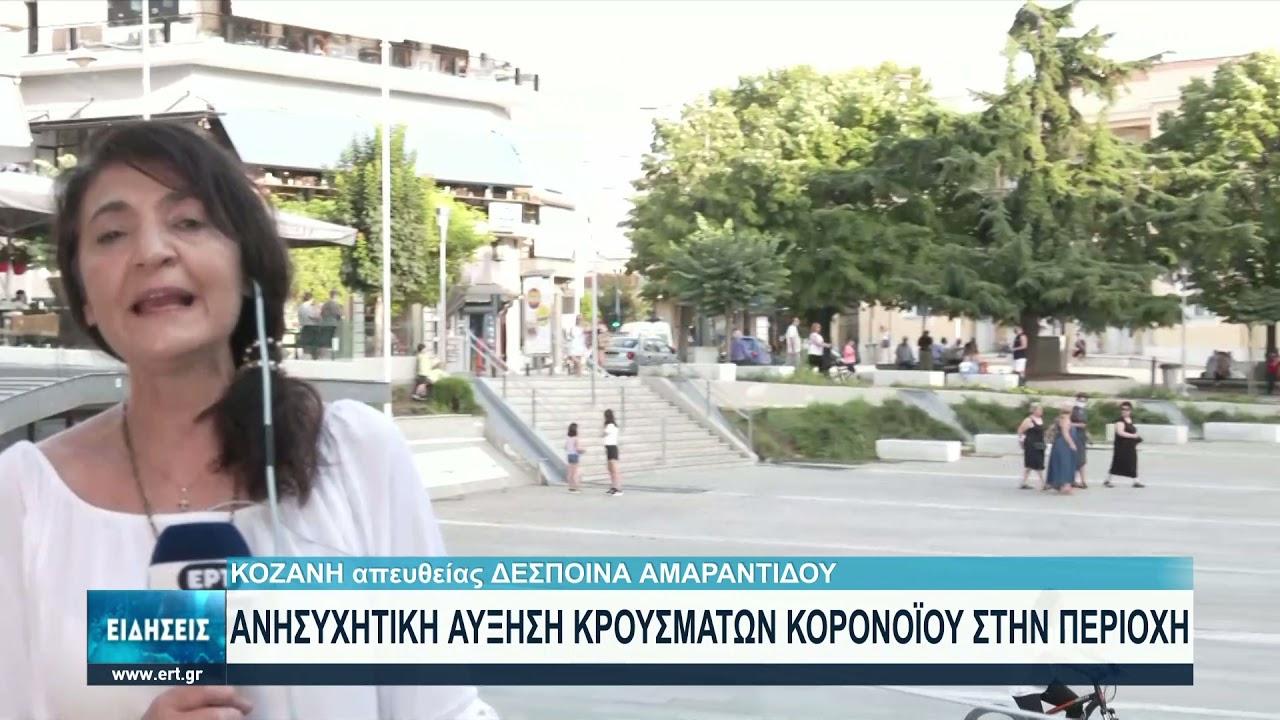 Ραγδαία αύξηση κρουσμάτων σε παιδιά και νέους στην Κοζάνη | 27/07/2021 | ΕΡΤ