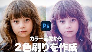 カラー画像から2色刷りデータを作成する方法【2021】