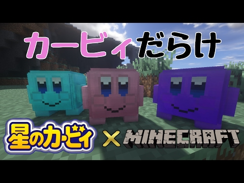 【MOD紹介】 マイクラにカービィ!? 前編 【Kirby and Friends Revived】