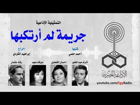 التمثيلية الإذاعية׃ جريمة لم أرتكبها ˖˖ أشرف عبد الغفور