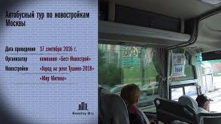 Автотур по ЖК «Город на реке Тушино-2018» и «Мир Митино»