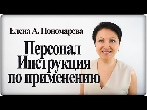 Персонал. Инструкция по применению – Елена А. Пономарева