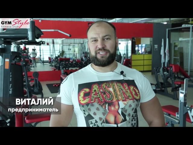 Отзывы GYM Style - Виталий (предприниматель), Александр (студент)