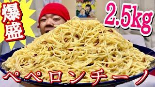大食いピリ辛ペペロンチーノ2.5kgを完食チャレンジ!!!