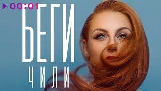 ЧИЛИ - Беги | Official Audio | 2018
