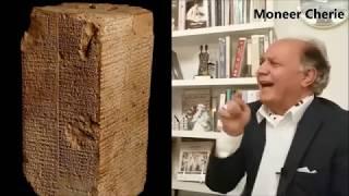 تحميل اغاني اصول ادم وحواء والجنة من النصوص السومرية (الاشورية) للدكتور خزعل الماجدي MP3