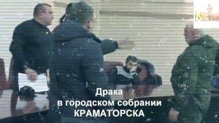 Драка в городском собрании Краматорска