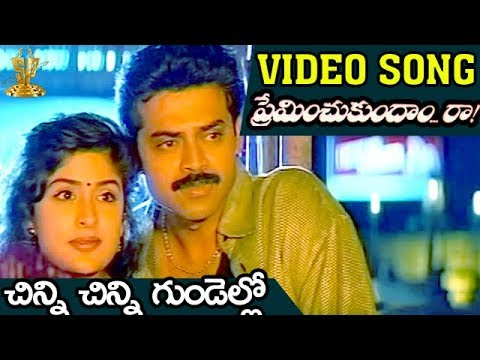 Chinni Chinni Gundelo Video Song | Preminchukundam Raa Movie | Venkatesh | Anjala Zaveri