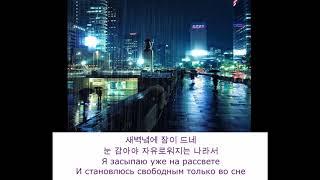 Epik High 에픽하이 - 'Rain Again Tomorrow (비가 온대 내일도)  LYRICS (HAN/Rus)  Русские субтитры