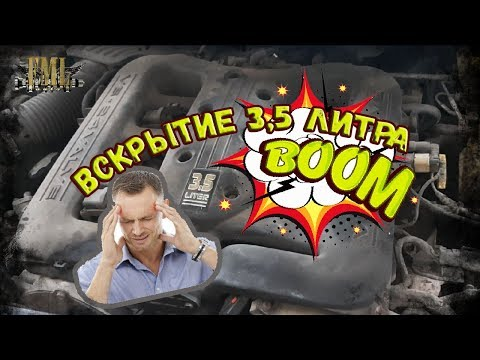 Фото к видео: Крайслер Конкорд ремонт двигателя 3.5л 1часть