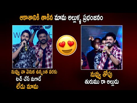 See How Venkatesh And Naga Chaitanya Shows Thier Love  Each Other | Venky Mama Pre Release | CC