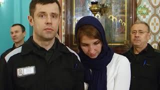 В Бутырской тюрьме Москвы также прошла неделя молитвы