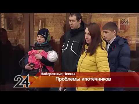 Челнинцы, недовольные окончанием программы помощи ипотечным заемщикам, собрались у здания АИЖК