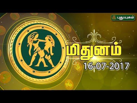 ராசி பலன் | மிதுனம் | 16/07/2017 | Puthuyugam TV