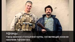 Афганци. Толковый Видеословарь русского языка фото
