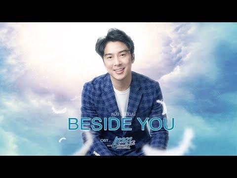 "Lyrics""Beside You"" by Neung Apiwat"