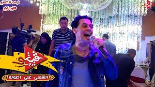 تحميل اغاني اسمع النزهى وهو بيغنى بجد مع عماد رشاد فى قطور فرحه السفير اسلام جمال MP3