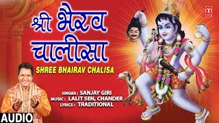 श्री भैरव चालीसा Shree Bhairav Chalisa I SANJAY GIRI I Bhairav Bhajan I Full Audio Song