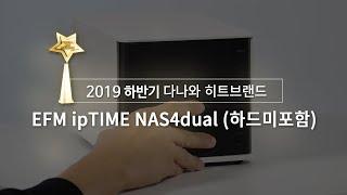 EFM ipTIME NAS4dual (하드미포함)_동영상_이미지