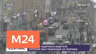 Сбивший людей на Покровке водитель задержан - Москва 24
