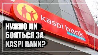 Дым без огня? Нужно ли бояться за Kaspi Bank?