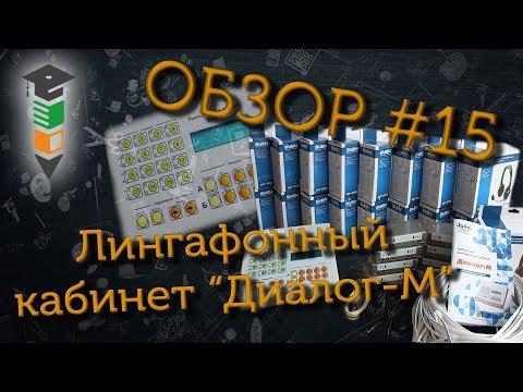 Обзор #15 Лингафонный кабинет Диалог-М