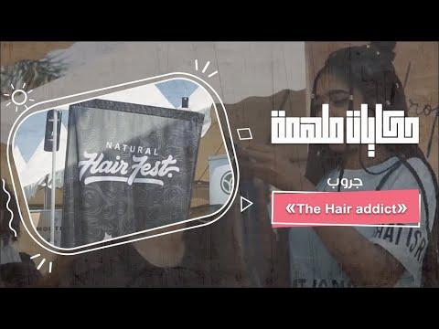 حكايات ملهمة | حبي نفسك ..«The Hair addict» مجتمع نسائي للاهتمام والعناية بالشعر على فيسبوك