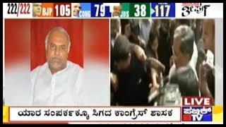 Congress MLA Shivananda Patil Goes Missing | Wicket No.1 For 'Operation Kamala'..?