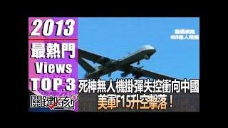 死神無人機掛彈失控衝向中國 美軍F15升空擊落!2013年第1588集-2200 關鍵時刻