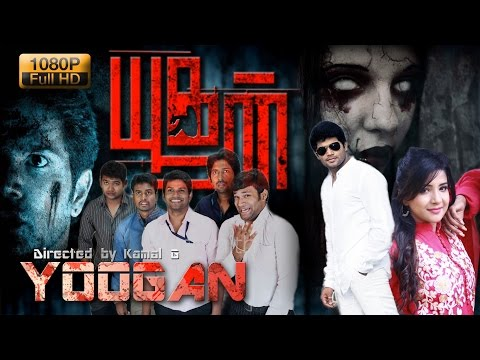 Yoogan tamil full HD movie   new tamil horror movie 2016