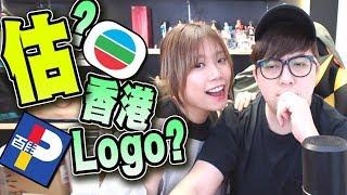 齊齊估香港Logo !?【 Logo Quiz - Hong Kong Edition 】(Kz Phone)