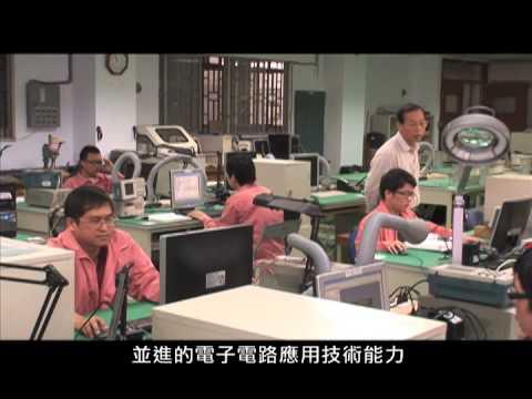 職訓課程-電子類