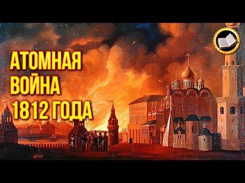КТО УНИЧТОЖИЛ НАПОЛЕОНА и ТАРТАРИЮ? Знайте Правду! Атомная Война 1812 года