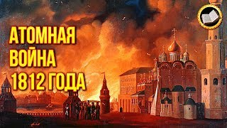 WHO DESTROYED NAPOLEON, and TARTARY? Know The Truth! Nuclear War of 1812
