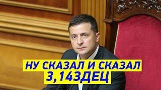 Подборка ЖЕСТКИХ поступков Зеленского на посту президента Украины