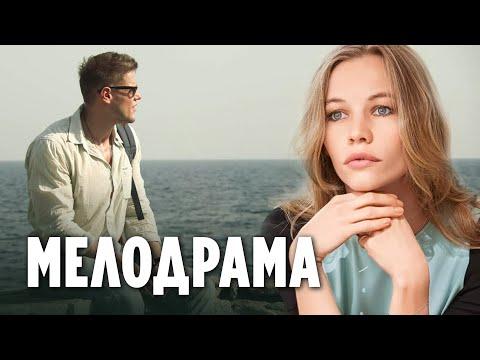 Красивый фильм влюбил всех - НЕСЛУЧАЙНАЯ ВСТРЕЧА / Русские мелодрамы 2020 новинки