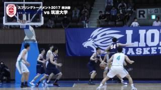 日本体育大学vs筑波大学 スプリングトーナメント2017 準決勝(大学バスケ)
