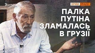 Росії потрібна «свіжа кров». Вахтанг Кікабідзе | Крим.Реалії