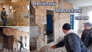 Ремонт офиса. Веселый демонтаж стен. 2-я неделя.