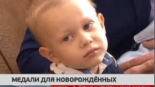 Медали для новорождённых.GuberniaTV