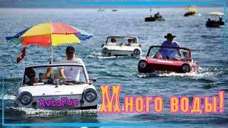 Avto Fun Авто приколы 2017 Смешная подборка видео Много воды  серия 33