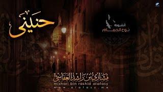 #مشاري_راشد_العفاسي - نوح الحمام - Mishari Alafasy Naouh Al Hamam تحميل MP3