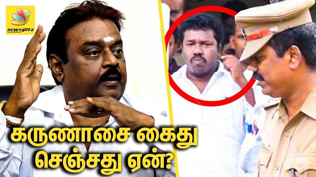 கருணாசை மட்டும் கைது செஞ்சது ஏன்? : Vijayakanth Criticized the Arrest of Karunas | Latest Politics