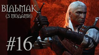 Let's Play THE WITCHER Modded - Part 16