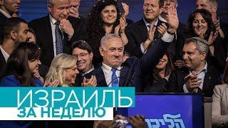 «Израиль за неделю» от 13 апреля 2019