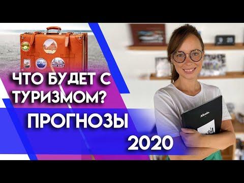 Что будет с туризмом? Прогнозы турагента на 2020 год Куда можно будет поехать в путешествие отдыхать