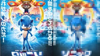 [RareGalaxy5] Sonic The Hedgehog (Movie) Japanese Poster (Posted On 3:00 AM😱😱)