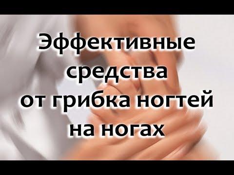 Das ergebnisreichste Mittel der Behandlung gribka der Nägel und des Fusses