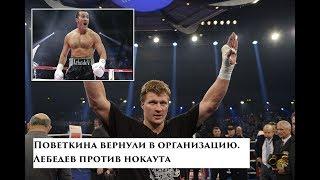 Новый Рейтинг IBF. Поветкина вернули в организацию. Лебедев против нокаута. Новости Бокса.