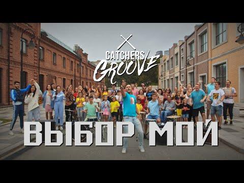Catchers Groove - Выбор мой